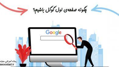 تصویر از چگونه صفحه ی اول گوگل باشیم؟