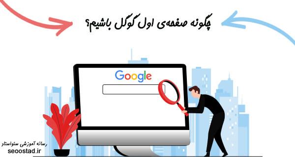 چگونه صفحه اول گوگل باشیم؟