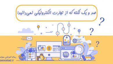 تصویر از صد و یک نکته که از تجارت الکترونیکی نمیدانید!