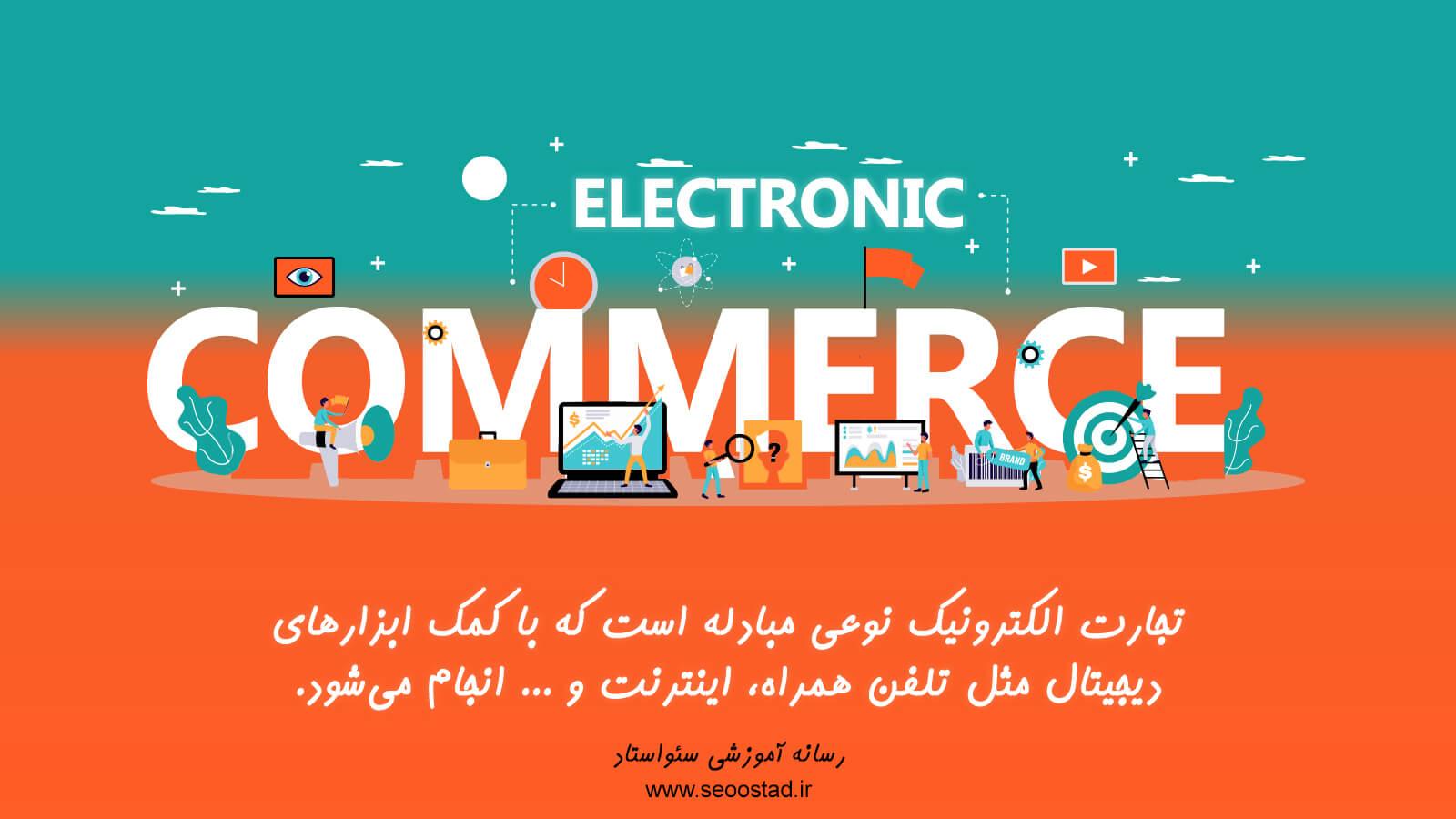 مفهوم تجارت الکترونیک