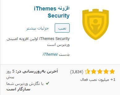 iThemes Security اولین افزونه امنیتی وردپرس است